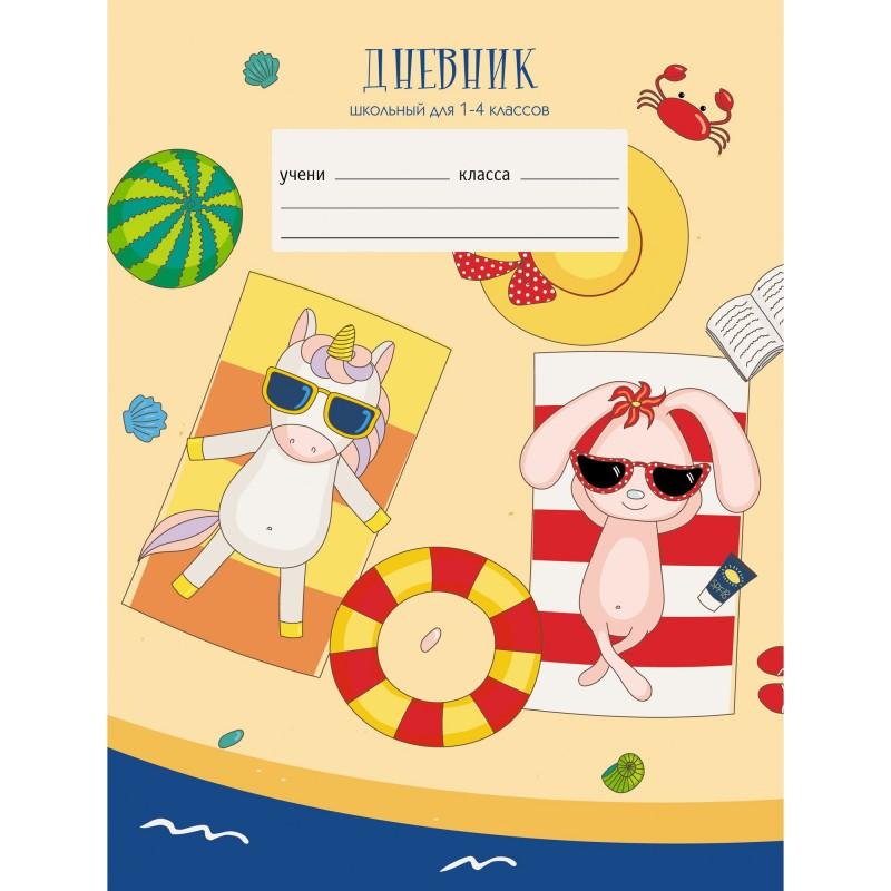 Дневник школьный для младших классов «Пляжный отдых», 48 листов