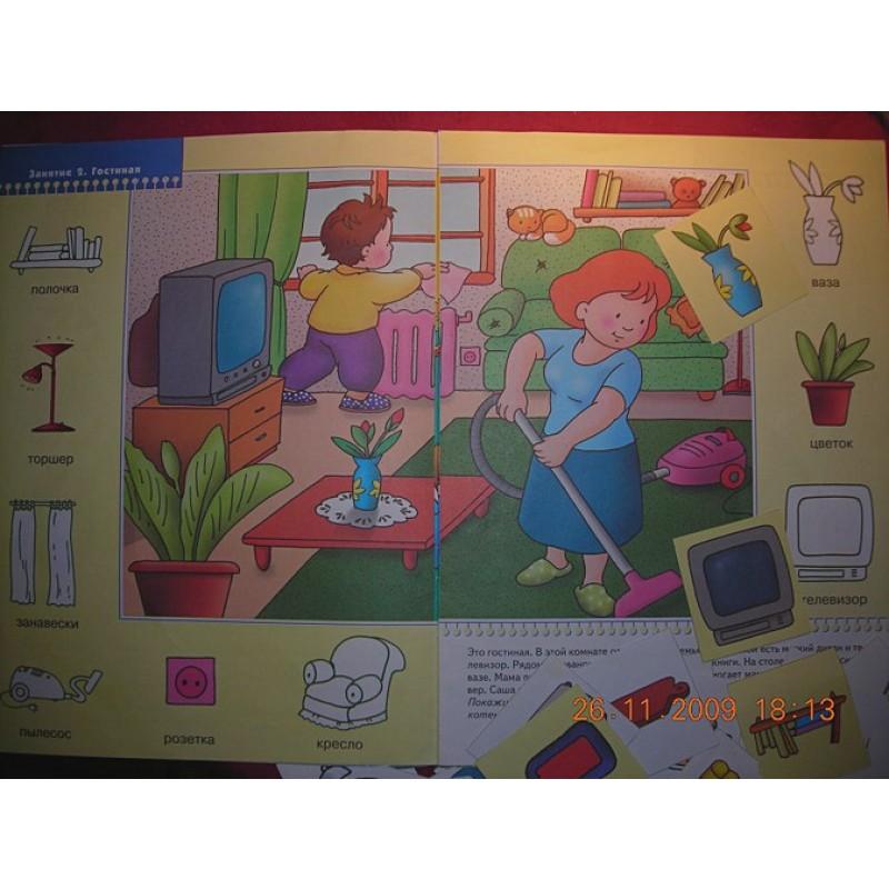 ШСГ. Второй год обучения. Мой дом. Для занятий с детьми от 1 до 2 лет. Денисова Д. (фото 3)
