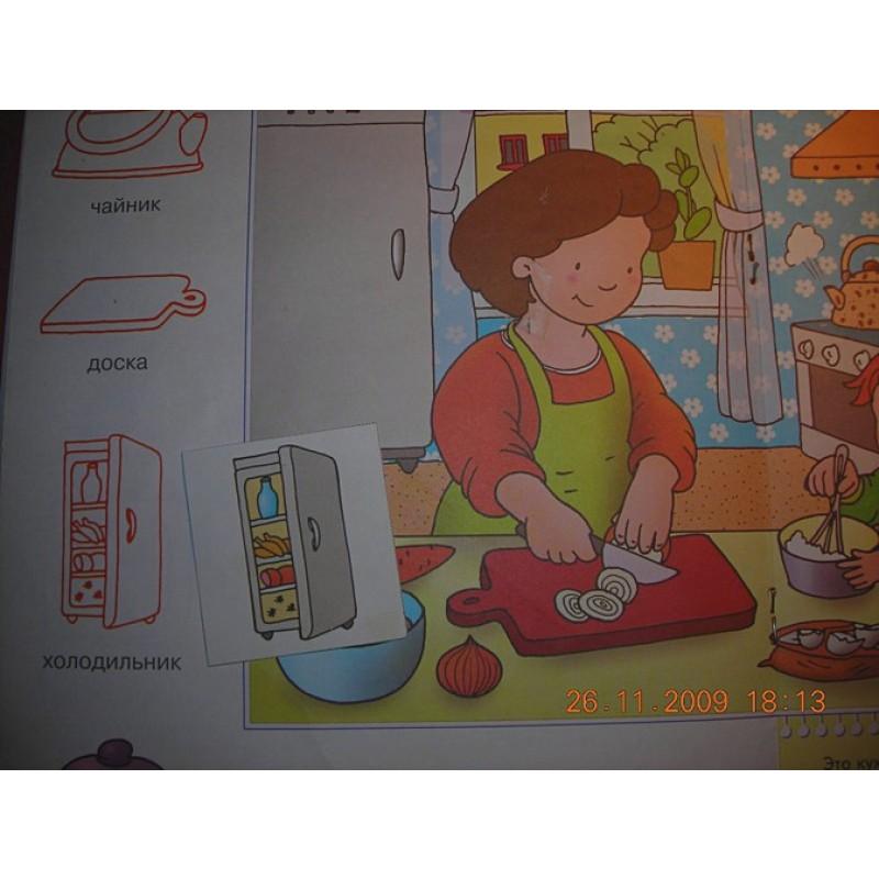 ШСГ. Второй год обучения. Мой дом. Для занятий с детьми от 1 до 2 лет. Денисова Д. (фото 4)