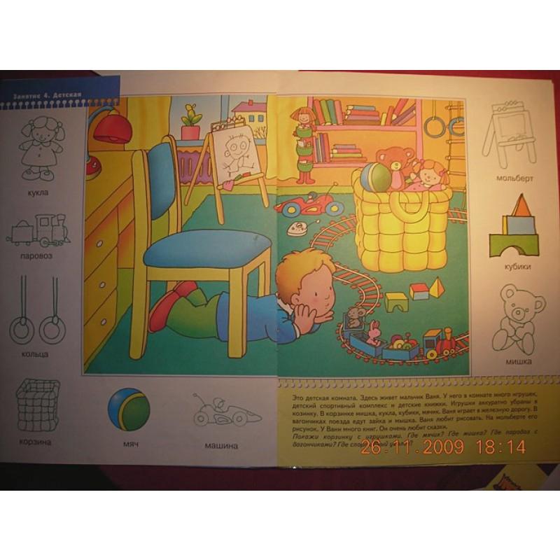 ШСГ. Второй год обучения. Мой дом. Для занятий с детьми от 1 до 2 лет. Денисова Д. (фото 5)