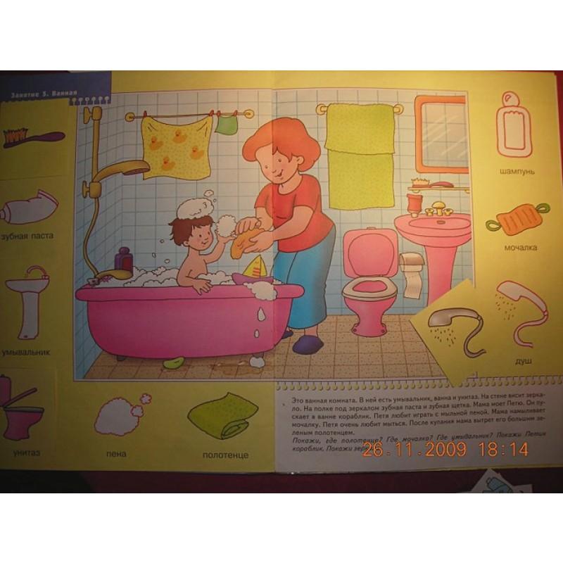 ШСГ. Второй год обучения. Мой дом. Для занятий с детьми от 1 до 2 лет. Денисова Д. (фото 6)