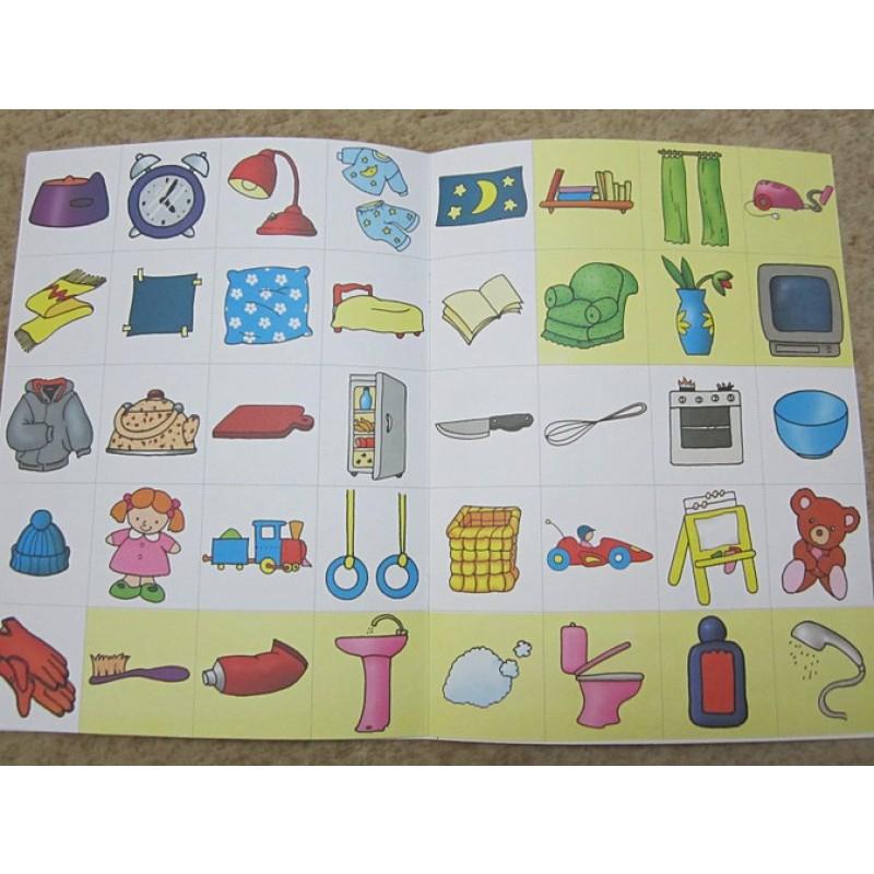 ШСГ. Второй год обучения. Мой дом. Для занятий с детьми от 1 до 2 лет. Денисова Д. (фото 8)
