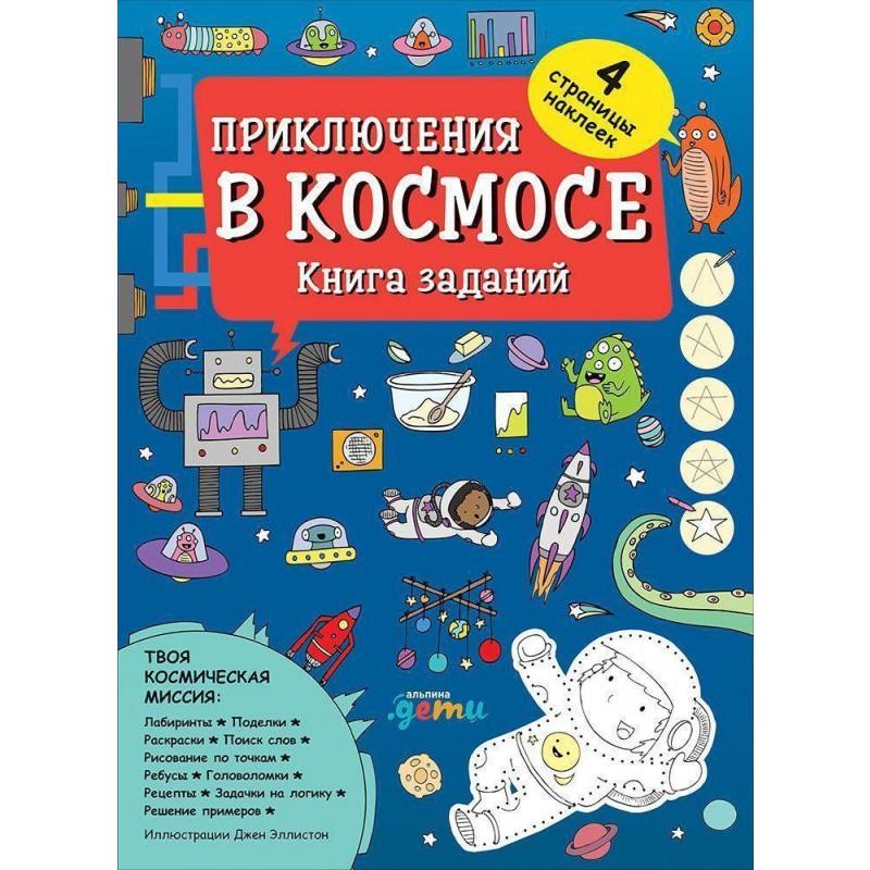Приключения в космосе. Книга заданий (обложка)