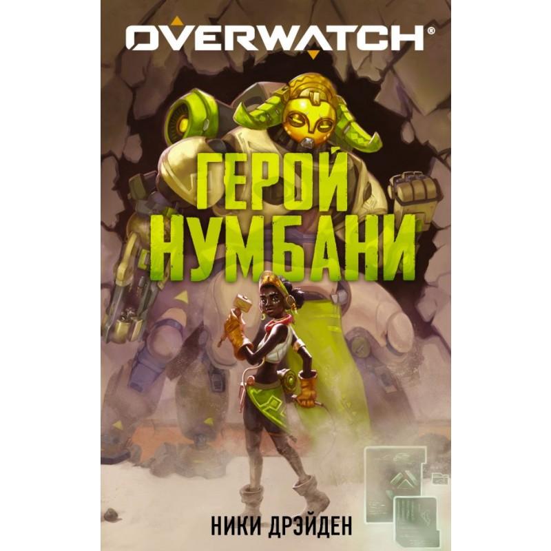 Overwatch: Герой Нумбани