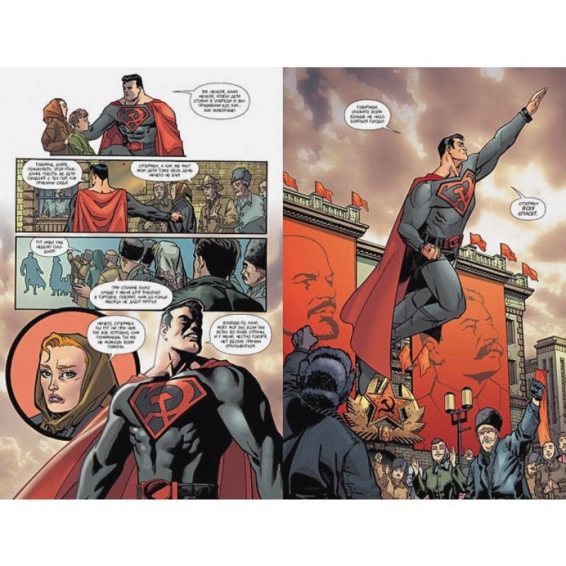 Супермен. Красный сын (фото 2)