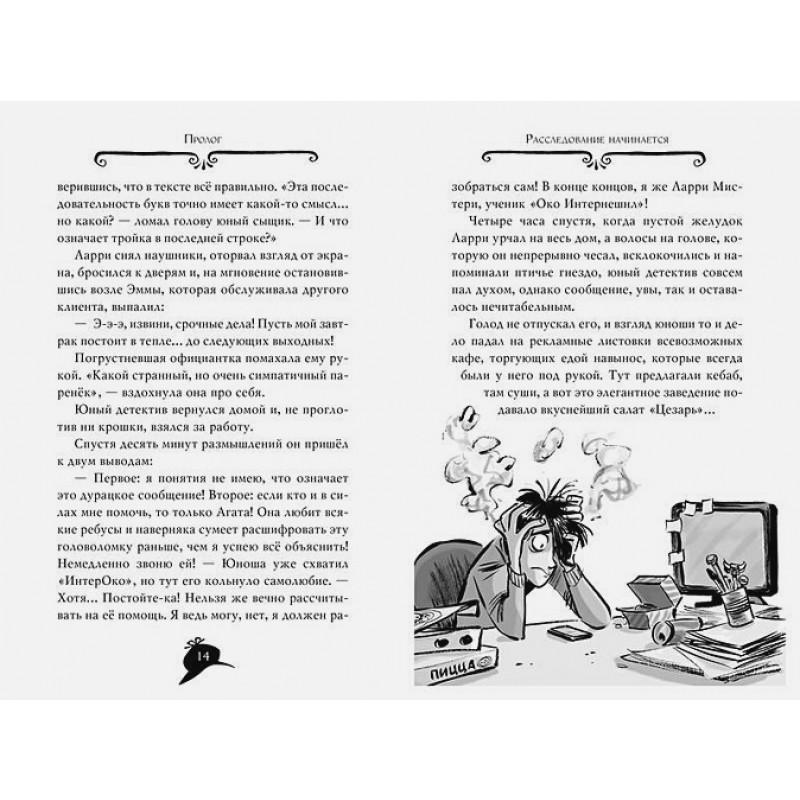 Агата Мистери. Книга 23. Шифр контрабандистов (фото 2)