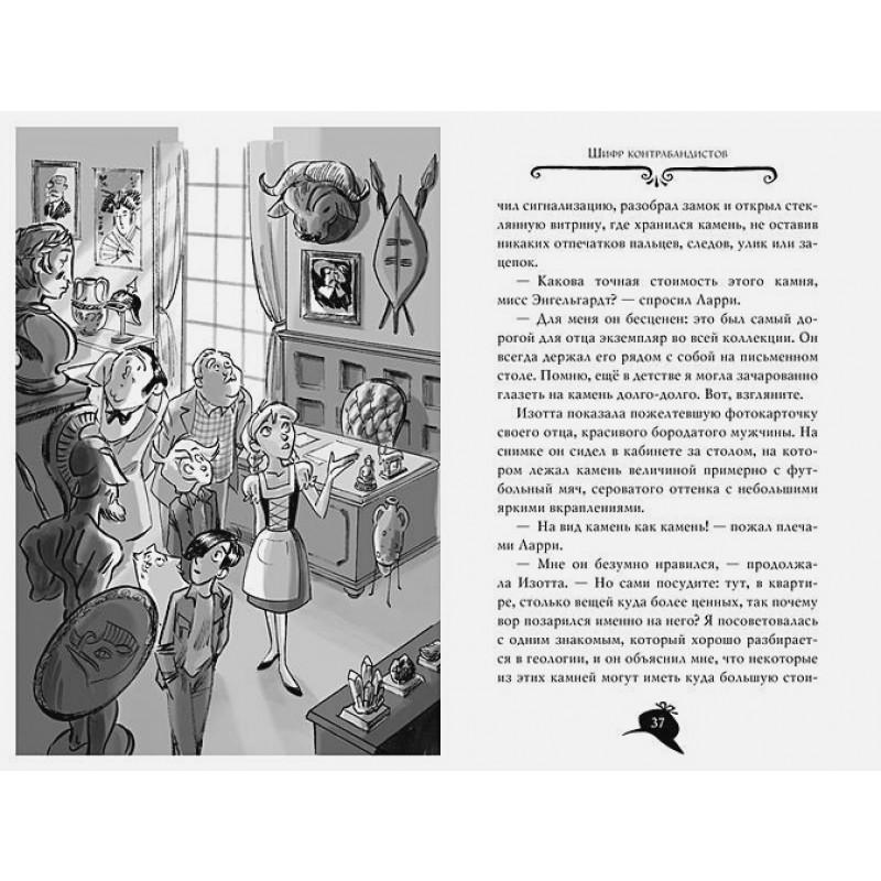 Агата Мистери. Книга 23. Шифр контрабандистов (фото 3)