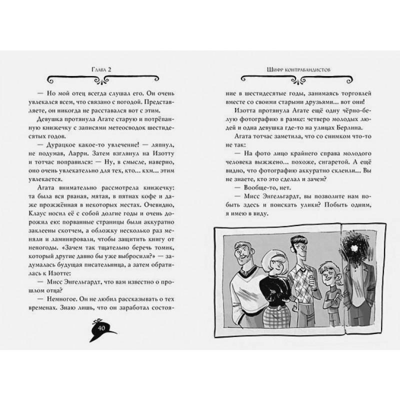 Агата Мистери. Книга 23. Шифр контрабандистов (фото 4)
