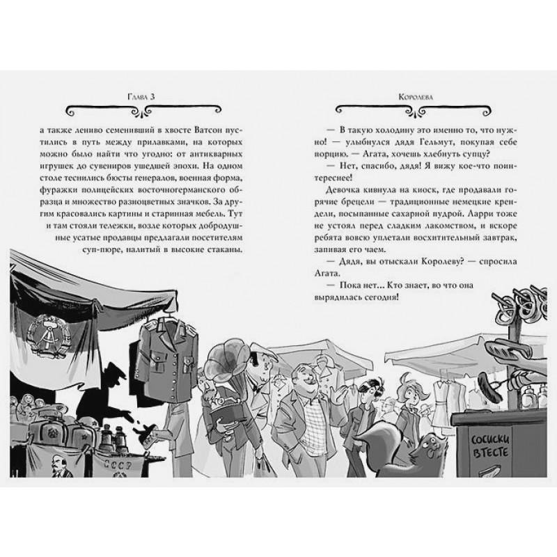 Агата Мистери. Книга 23. Шифр контрабандистов (фото 5)