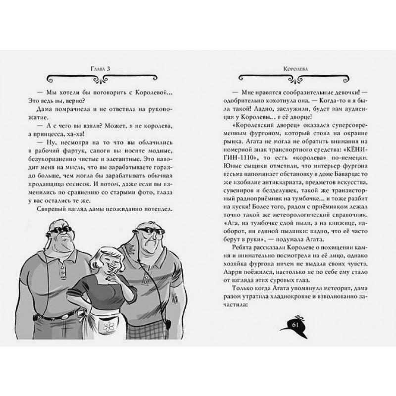 Агата Мистери. Книга 23. Шифр контрабандистов (фото 6)
