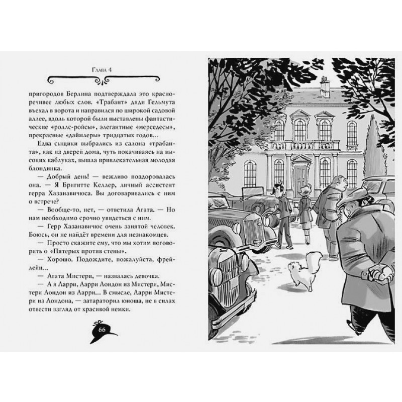 Агата Мистери. Книга 23. Шифр контрабандистов (фото 7)