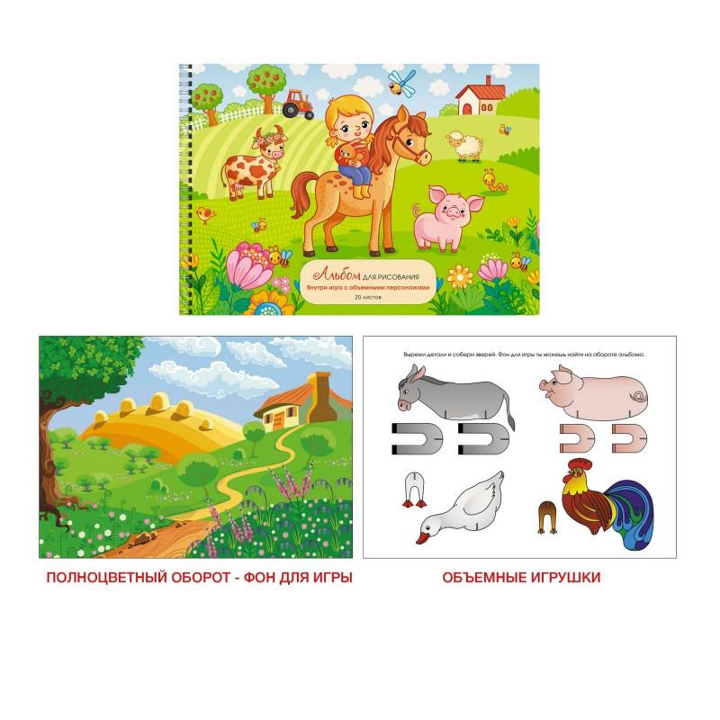 Альбом для рисования «Лето в деревне», А4, 20 листов