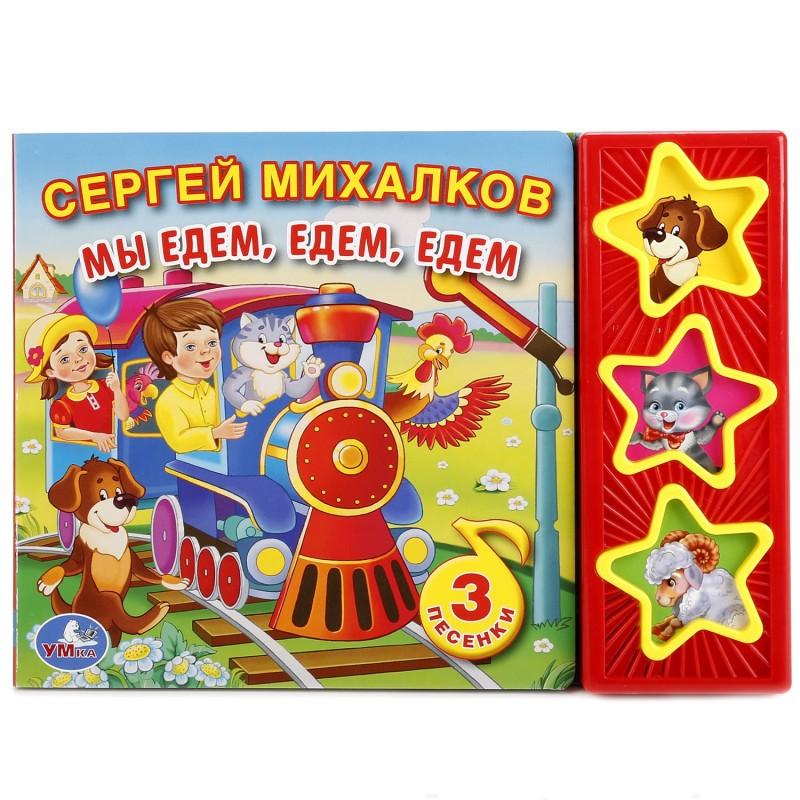 МЫ ЕДЕМ, ЕДЕМ, ЕДЕМ. С. МИХАЛКОВ (3 МУЗЫКАЛЬНЫЕ КНОПКИ). ФОРМАТ: 206Х150ММ 6 СТР. в кор.30шт