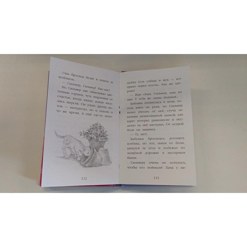 Котёнок Сильвер, или Полосатый храбрец (выпуск 25) (фото 6)