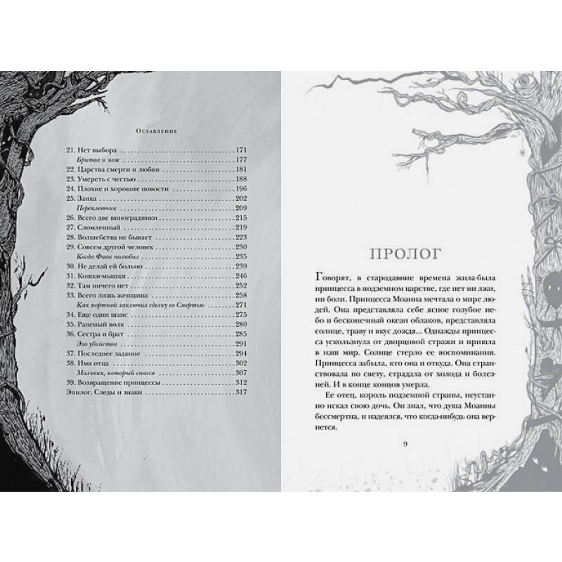 Лабиринт Фавна (фото 2)