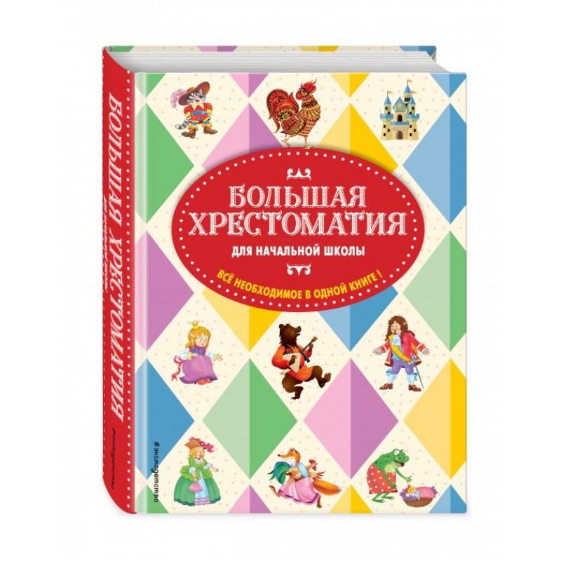 Большая хрестоматия для начальной школы. 5-е изд., исправленное и дополненное
