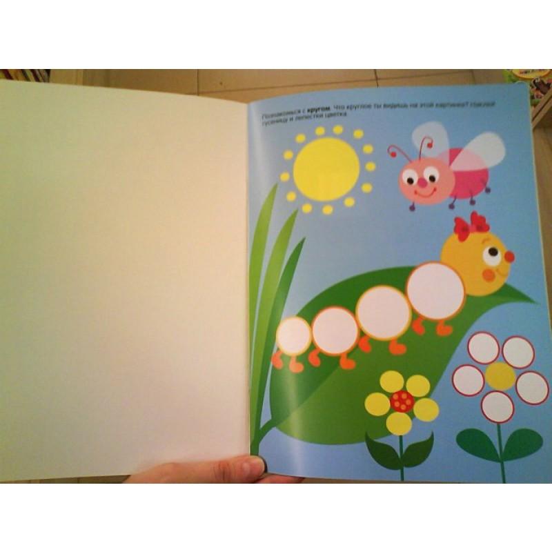 Развивающие наклейки для малышей. Форма (фото 2)