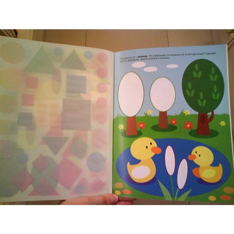 Развивающие наклейки для малышей. Форма (фото 6)
