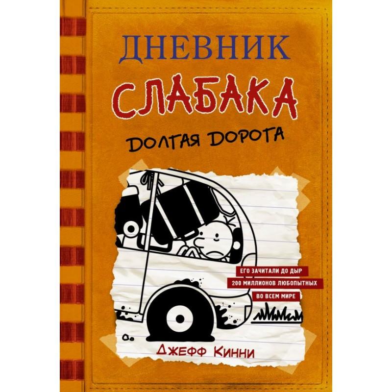 Дневник слабака-9. Долгая дорога