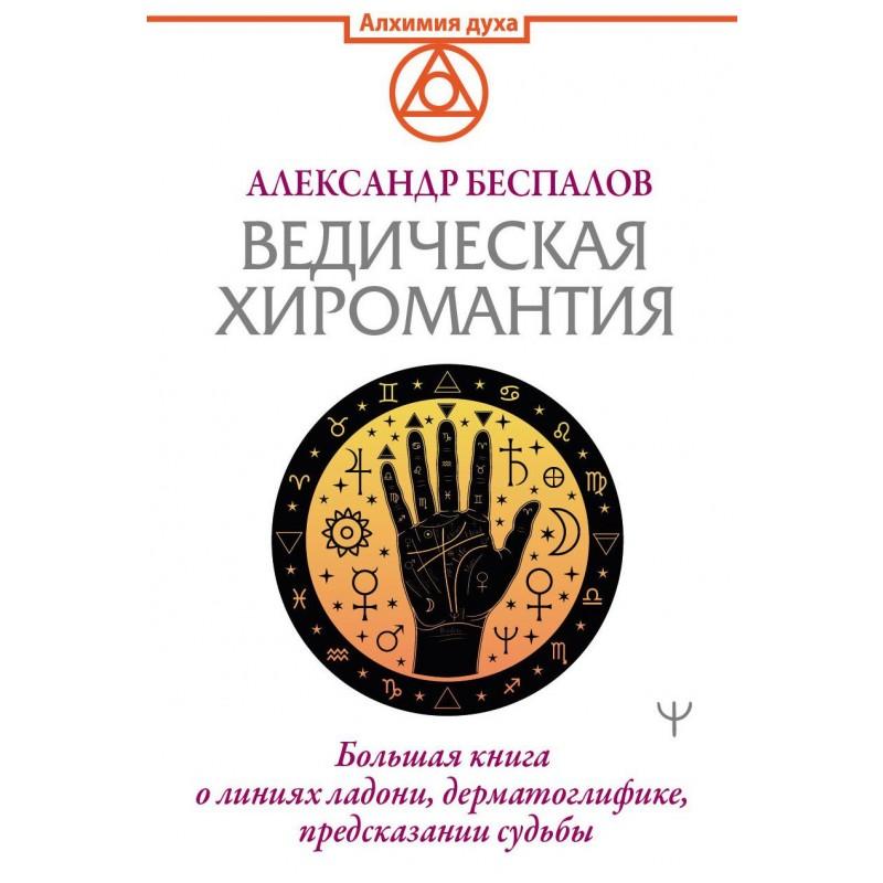 Ведическая хиромантия. Большая книга о линиях ладони, дерматоглифике, предсказании судьбы