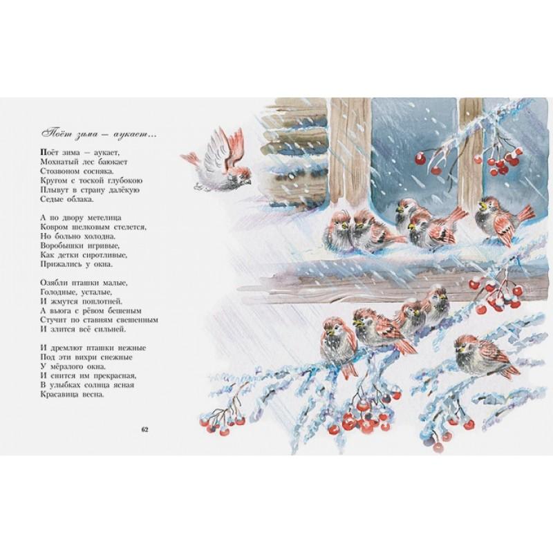 Стихи детям (ил. В. Канивца) (фото 2)