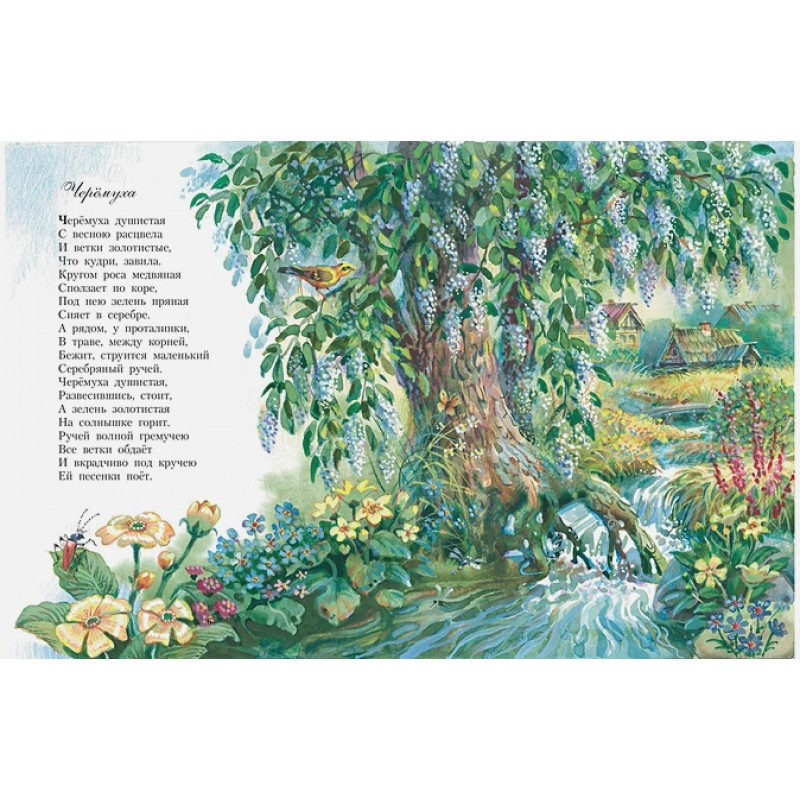 Стихи детям (ил. В. Канивца) (фото 3)
