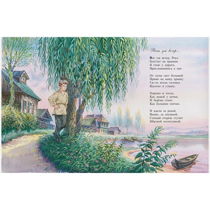 Стихи детям (ил. В. Канивца) (фото 4)