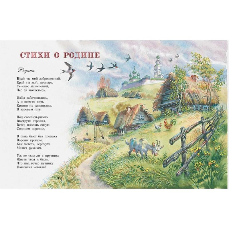 Стихи детям (ил. В. Канивца) (фото 5)
