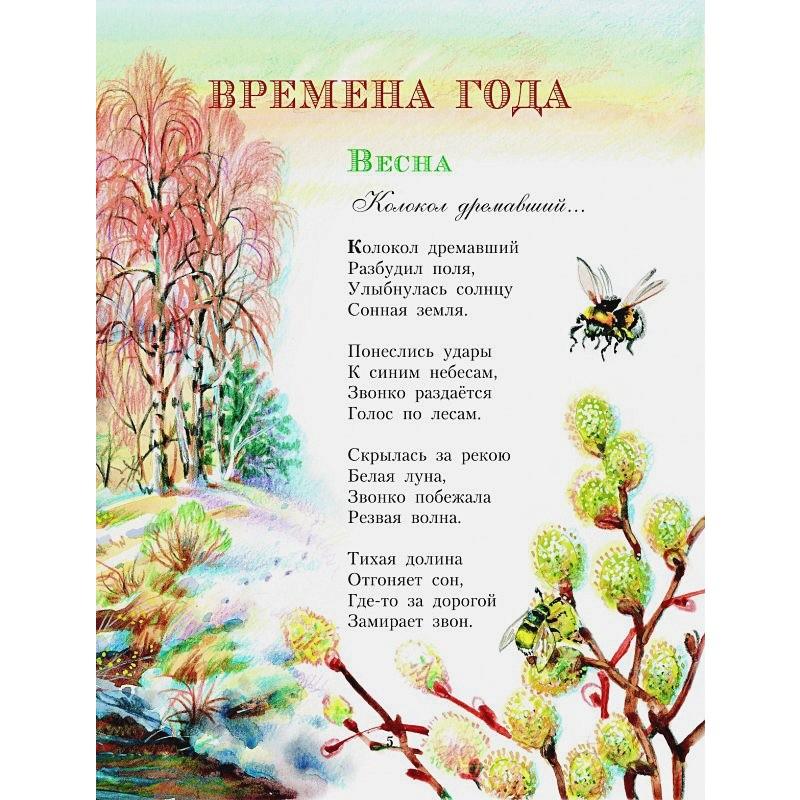 Стихи детям (ил. В. Канивца) (фото 7)