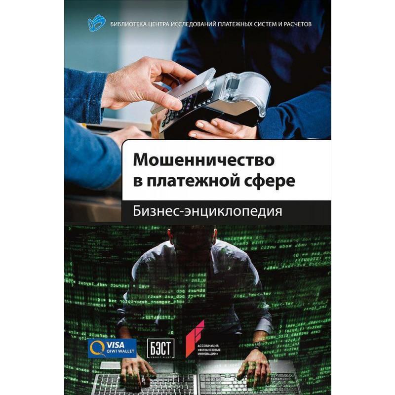Мошенничество в платежной сфере: Бизнес-энциклопедия