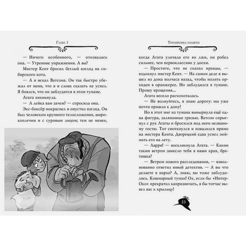 Агата Мистери. Похищение в Ватикане (фото 3)