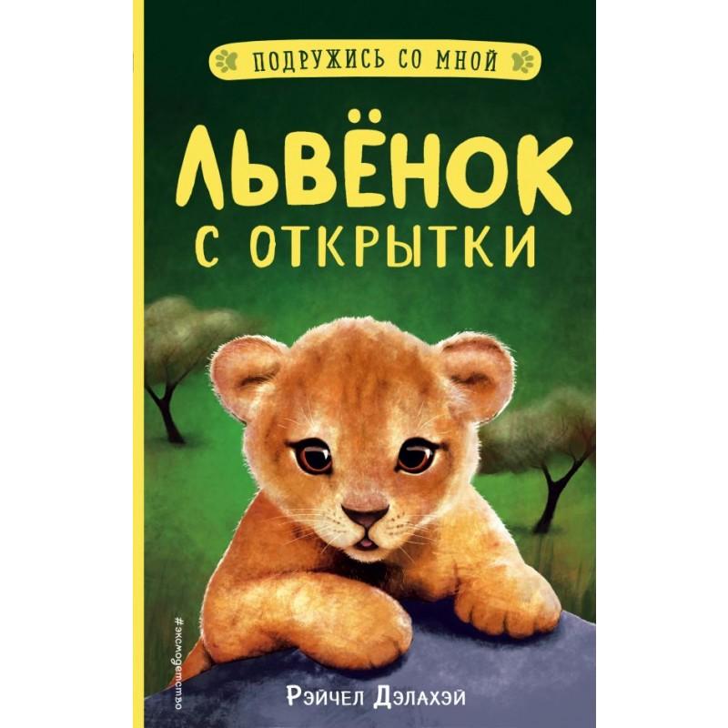 Львёнок с открытки (выпуск 1)