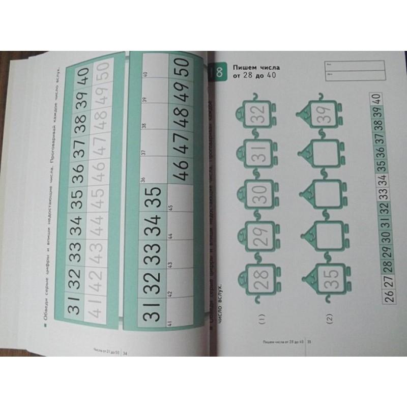 Учимся считать 1-120 (фото 6)