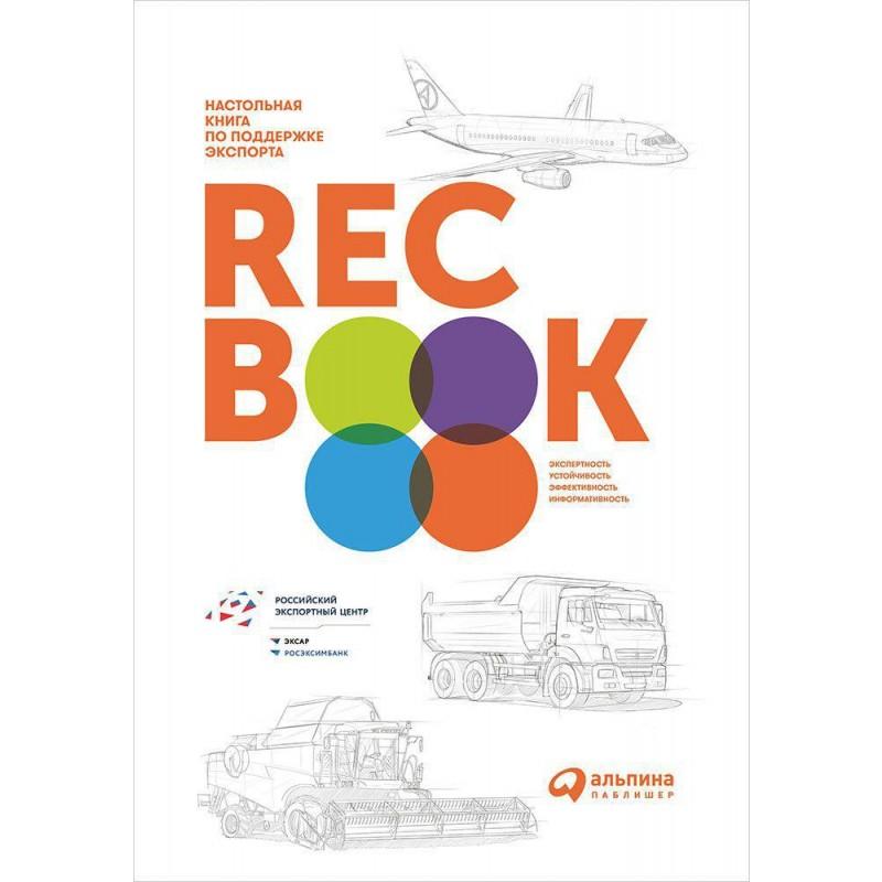 RECBOOK:Настольная книга по поддержке экспорта