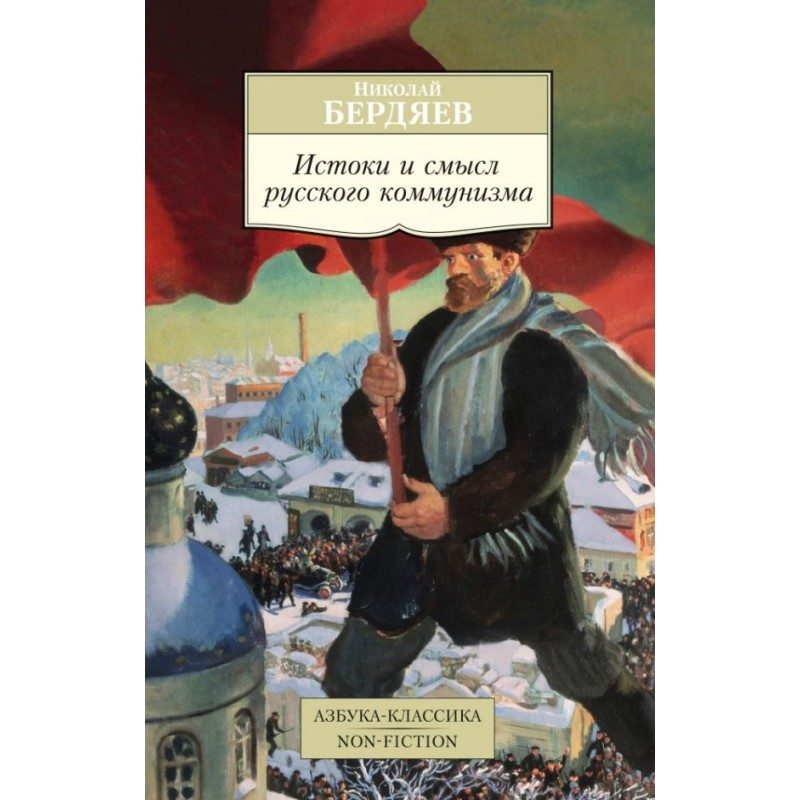 Истоки и смысл русского коммунизма