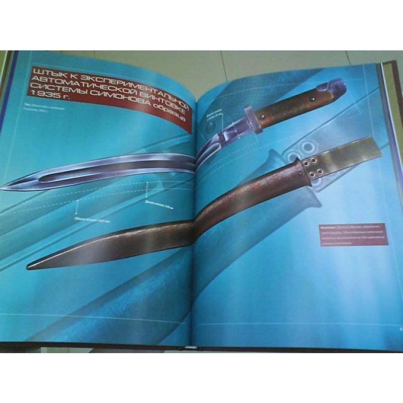 Холодное оружие СССР (фото 4)