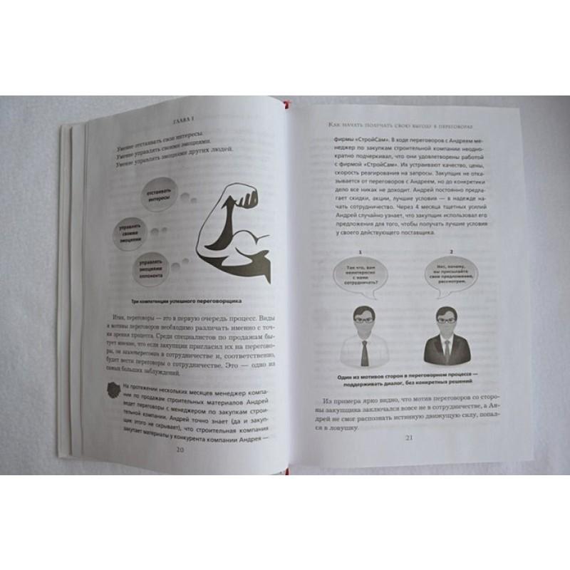 Я всегда знаю, что сказать. Книга-тренинг по успешным переговорам (фото 2)