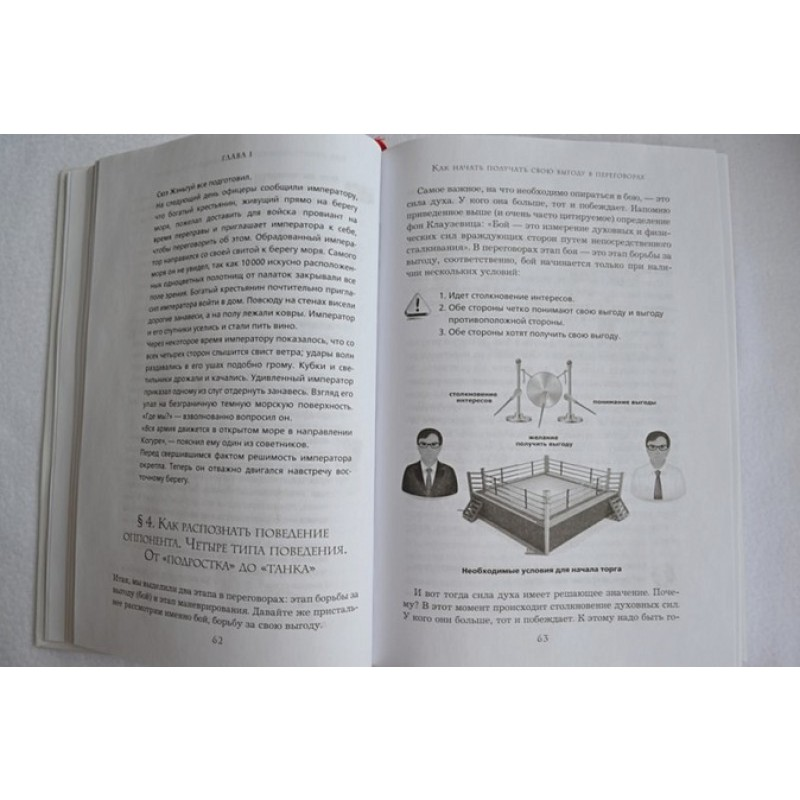 Я всегда знаю, что сказать. Книга-тренинг по успешным переговорам (фото 3)