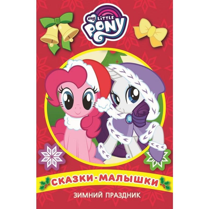 Зимний праздник. Мой маленький пони. Сказка-малышка.