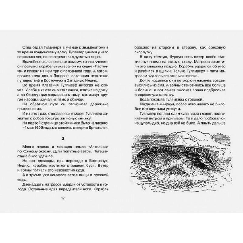Путешествия Гулливера (нов.обл.) (фото 2)