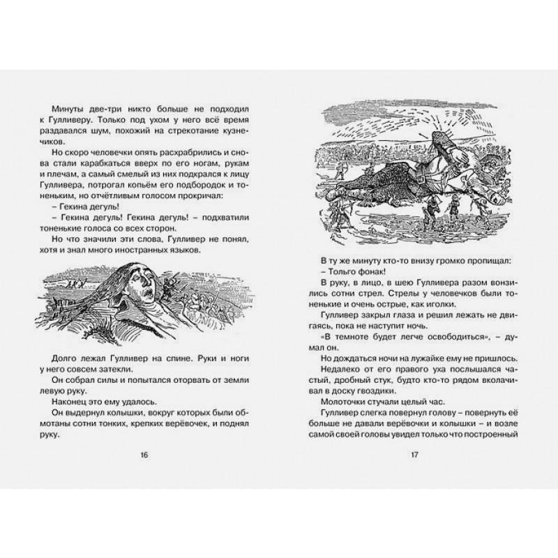 Путешествия Гулливера (нов.обл.) (фото 4)