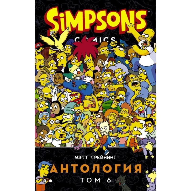 Симпсоны. Антология. Том 6