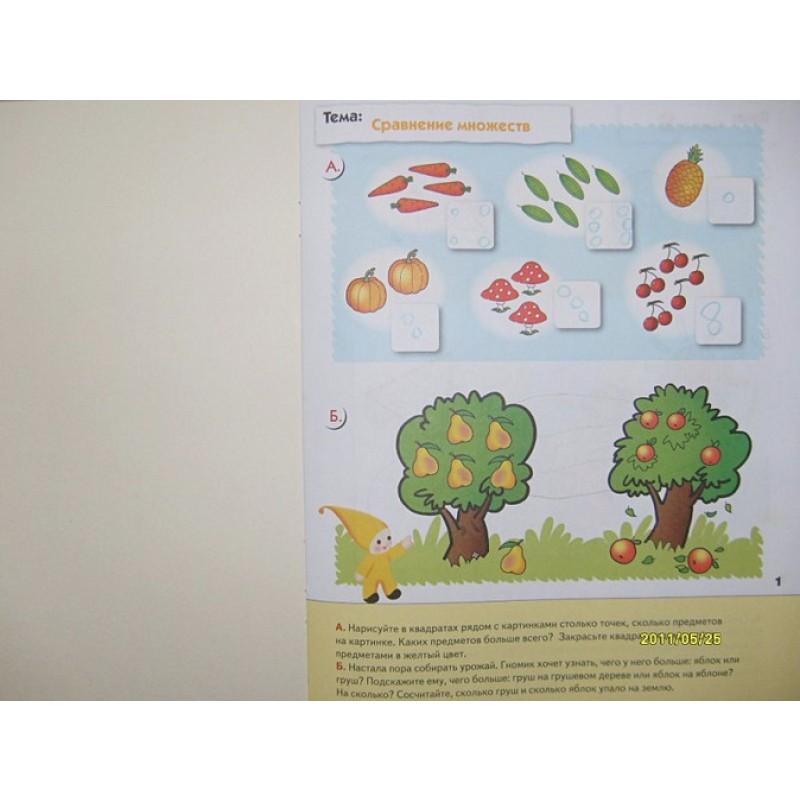 Математика для малышей. Средняя группа. Рабочая тетрадь (фото 2)