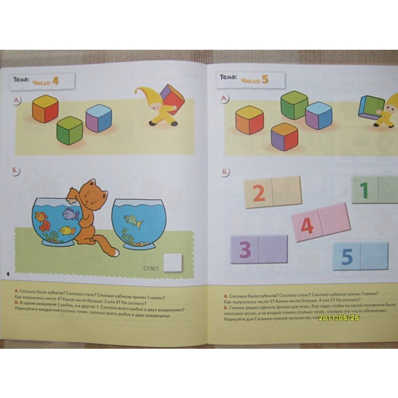 Математика для малышей. Средняя группа. Рабочая тетрадь (фото 4)