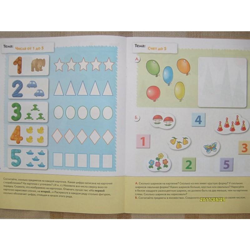 Математика для малышей. Средняя группа. Рабочая тетрадь (фото 5)
