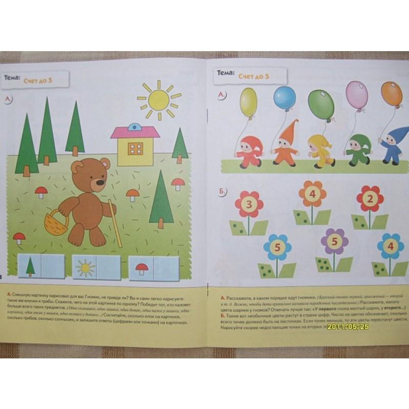 Математика для малышей. Средняя группа. Рабочая тетрадь (фото 6)