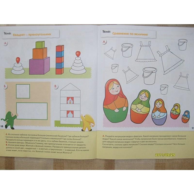 Математика для малышей. Средняя группа. Рабочая тетрадь (фото 7)