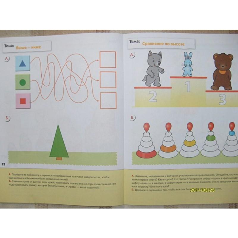 Математика для малышей. Средняя группа. Рабочая тетрадь (фото 8)