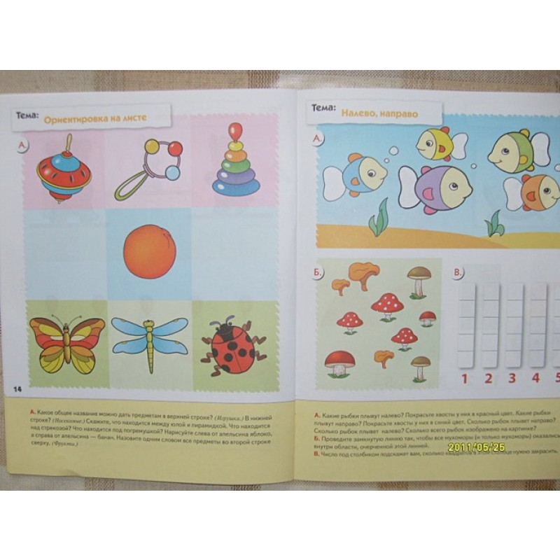Математика для малышей. Средняя группа. Рабочая тетрадь (фото 9)