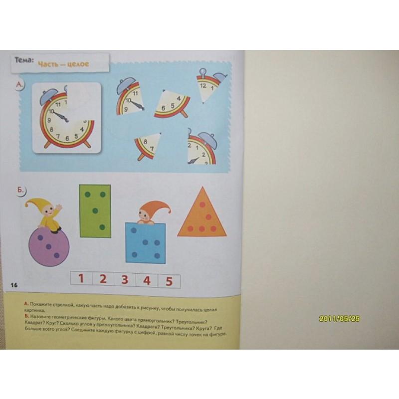 Математика для малышей. Средняя группа. Рабочая тетрадь (фото 10)